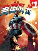 全新美国队长Avengers NOW