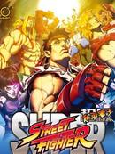 超級街頭霸王:新生代