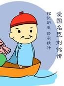 刘铭传漫画大赛故事类作品6