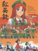 Once upon a Time in 中国!