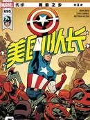 美国队长:传承系列