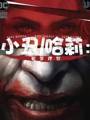 小丑-哈莉:犯罪理智