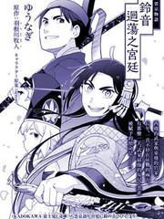 八云京物语-在宫廷中回响铃铛的声音